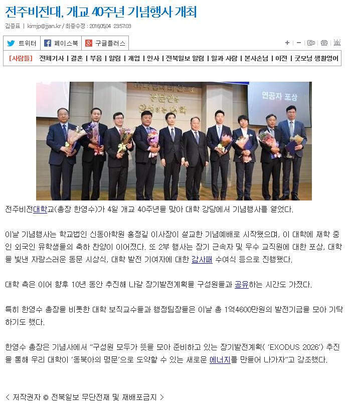 전북일보 비전대학교.PNG