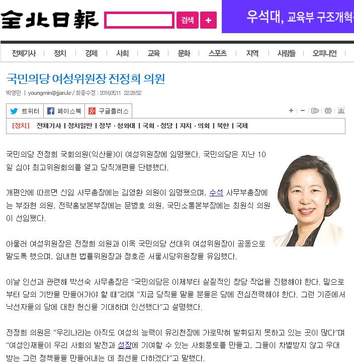 전북일보-3.PNG