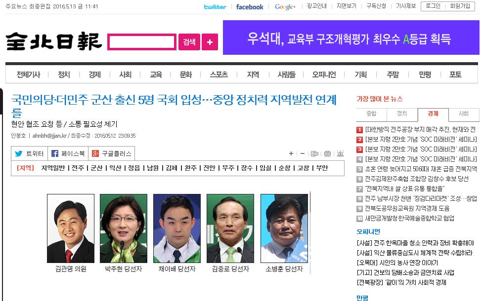 전북일보-1.PNG
