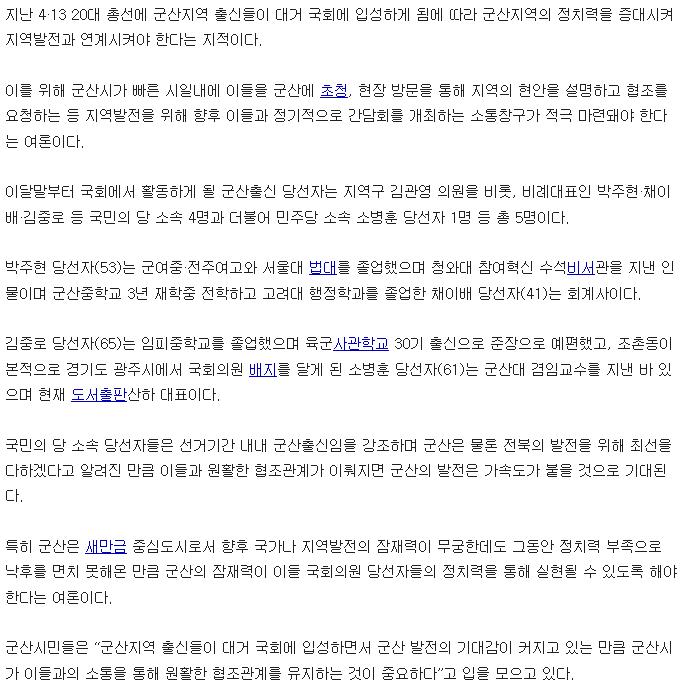 전북일보-2.PNG