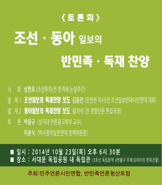 반민주 독재 토론회05 SMALL.jpg