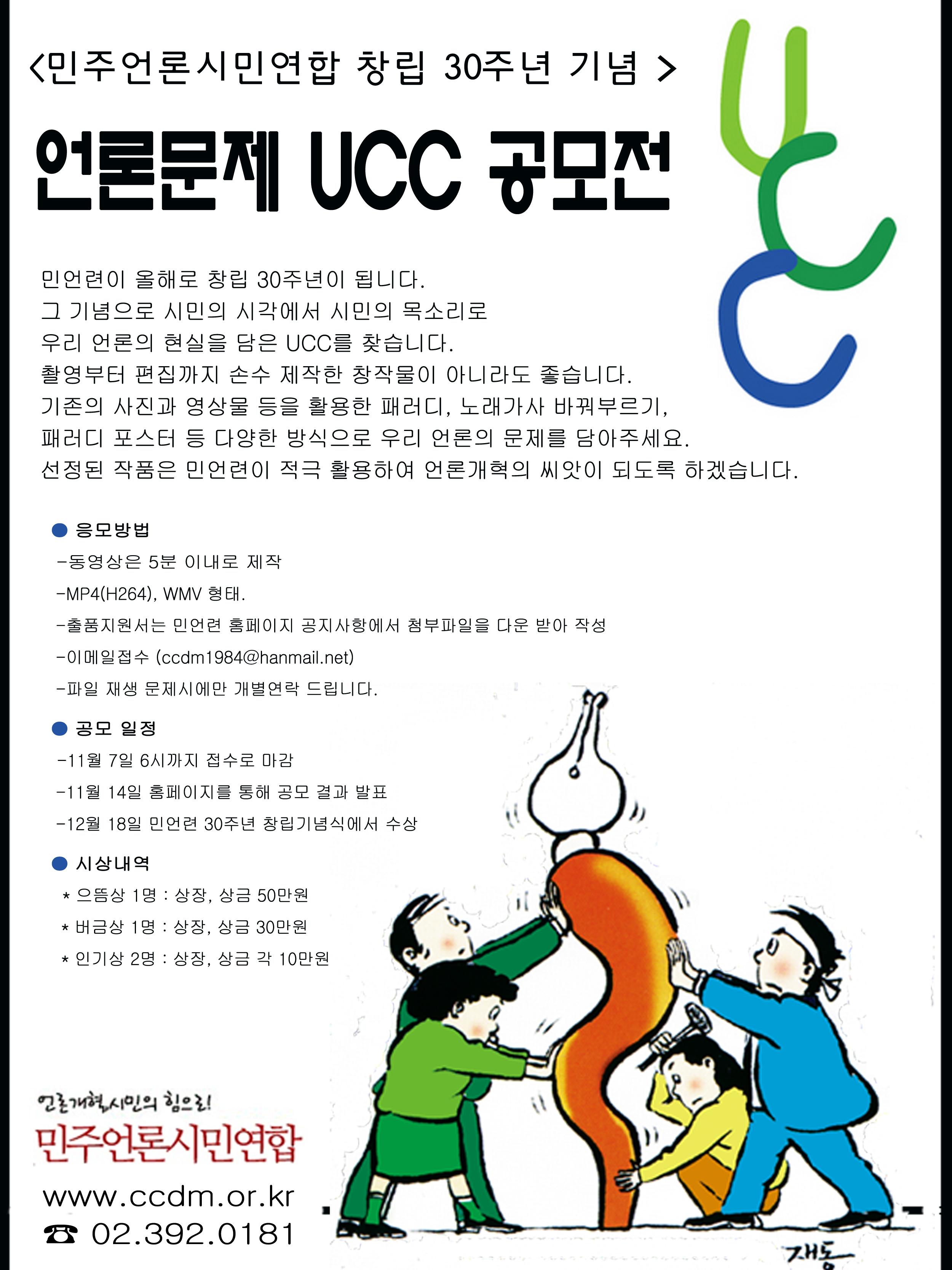 UCC007연장.jpg
