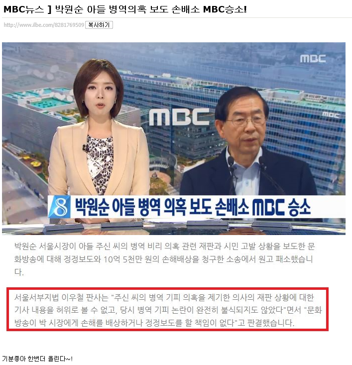 캡처 MBC뉴스.PNG