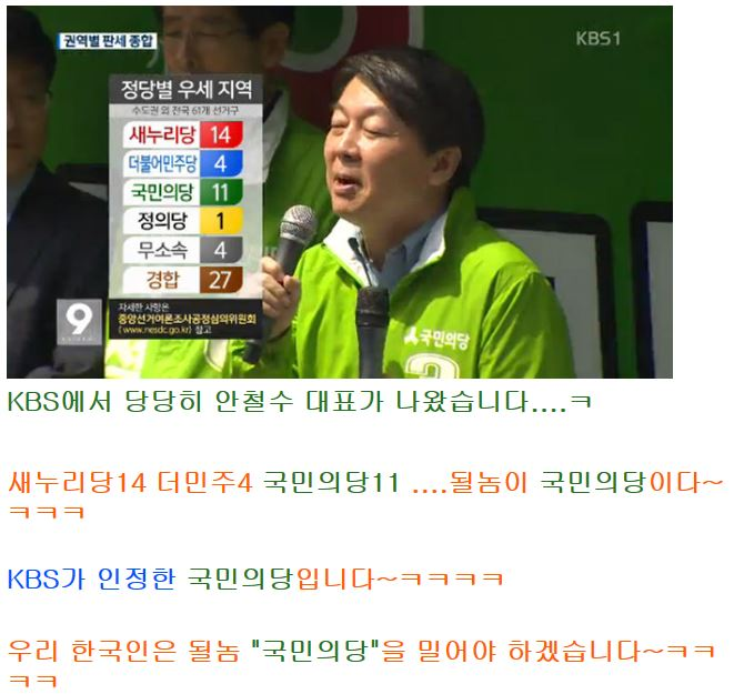 국민의당 kbs뉴스.JPG