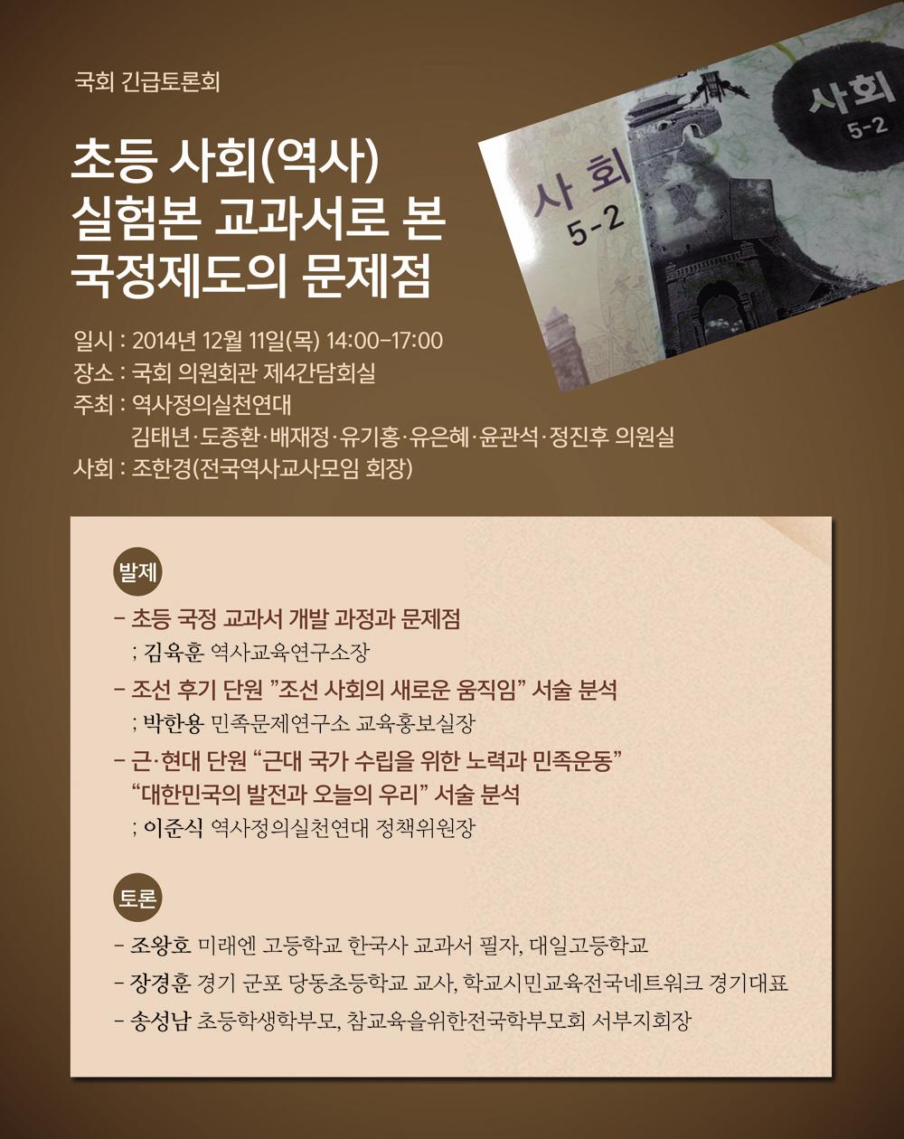 국회긴급토론회-초등사회교과서.jpg