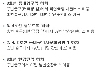 지역모임 - [번개] 남산 둘레길 걷기 모임 : 국립극장 오는 길.jpg